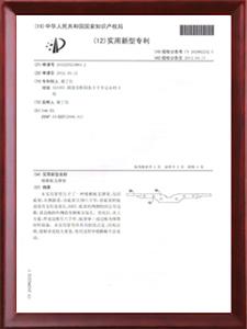 实用新型专利证书-御迪