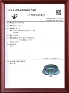 外观设计专利证书-御迪