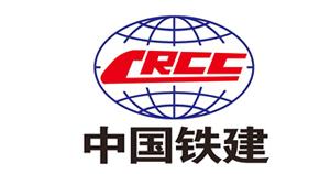 中国铁建-御迪合作客户