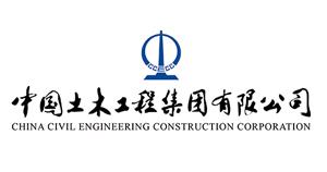 中国土木集团-御迪合作客户